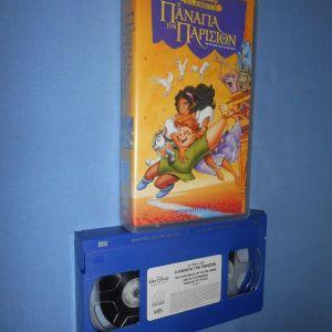 Η ΠΑΝΑΓΙΑ ΤΩΝ ΠΑΡΙΣΙΩΝ - VHS