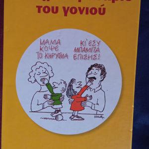 βιβλίο για γονείς