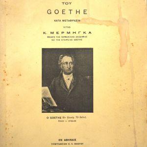 Η λυρική ποίησις του Goethe - μετάφραση Κ. Μέρμηγκα - 1937
