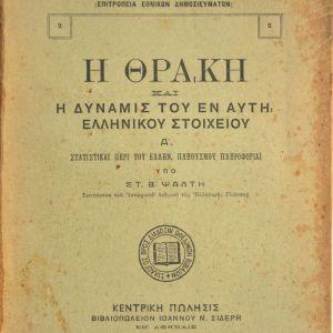 Η Θράκη και η δύναμις του εν αυτή Ελληνικού στοιχείου - Στ. Β. Ψάλτη - 1919