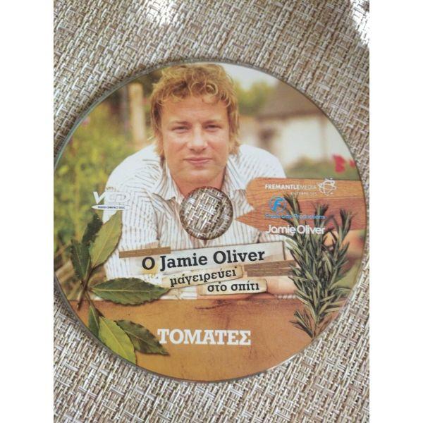 DVD i sira magirikis *o Jamie Oliver* magirevi sto spiti. metaglotismeno