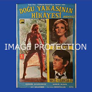Αγγελιες Ζωη Λασκαρη Νικος Κουρκουλος Γυμνοι Στο Δρομο Τουρκικη κινηματογραφικη αφισα αφισσα κινηματογραφικο ποστερ poster ελληνικη ταινια Ελληνικος Κινηματογραφος