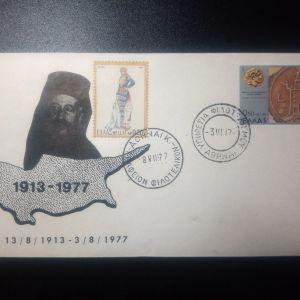 ΜΑΚΑΡΙΟΣ ΚΥΠΡΟΣ ΦΙΛΟΤΕΛΙΚΟΣ ΦΑΚΕΛΟΣ ΤΟΥ 1977