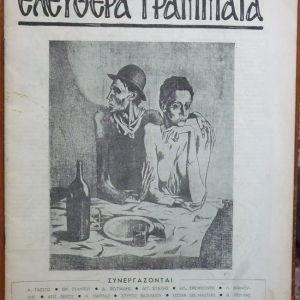 ΕΛΕΥΘΕΡΑ ΓΡΑΜΜΑΤΑ 1947