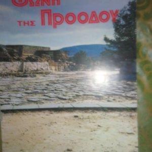 ΠΕΡΙΟΔΙΚΟ ΦΩΝΗ ΤΗΣ ΠΡΟΟΔΟΥ-ΔΕΚΕΜΒΡΙΟΣ 1980