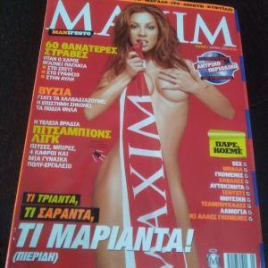 Περιοδικό MAXIM πρώτο τεύχος