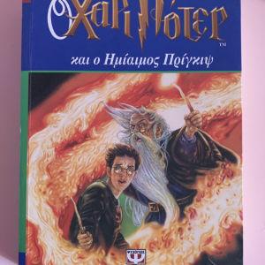 βιβλίο Harry Potter