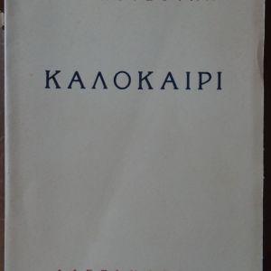 ΝΙΚΟΛΑΟΣ ΜΠΟΥΣΟΥΛΑΣ  Καλοκαίρι  ΠΡΩΤΗ ΕΚΔΟΣΗ, Αλεξάνδρεια, [1961]  Τυπ. Εμπορίου.  Αρχικά εξώφυλλα.   Με ιδιόχειρη αφιέρωση.   Κατάσταση: Καινούργιο (έχει διατηρηθεί και το αρχικό ριζόχαρτο)