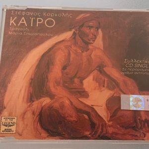 Στέφανος Κορκολής - Κάϊρο cd single