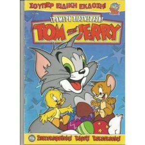 4 ΕΙΔΙΚΕΣ ΕΚΔΟΣΕΙΣ TOM & JERRY
