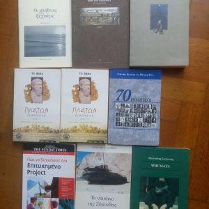 Διάφορα βιβλία ολα μαζί