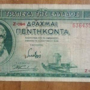 50 δραχμές 1939