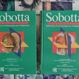 Άτλας Ανατομίας Sobotta, τόμος 1+2, 20η γερμανική έκδοση, 4η ελληνική έκδοση