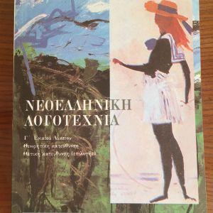 σχολικό βιβλίο Νεοελληνικής Λογοτεχνίας (Γ' ενιαίου λυκείου) ΟΕΔΒ