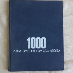 1000 δημιουργοι του 20ου αιωνα