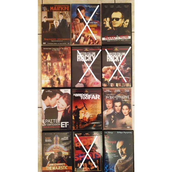 250-300 tenies DVD (ischioun ke oses ine diegrammenes)