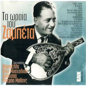 CD - Τα ωραία του Ζαμπέτα με Μοσχολιού-Μαρινέλλα-Δούκισσα-Μπέμπα Μπλάνς