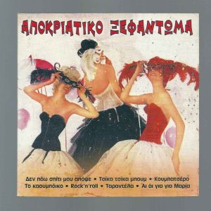 CD - Αποκριάτικο ξεφάντωμα - Ελληνικά και ξένα
