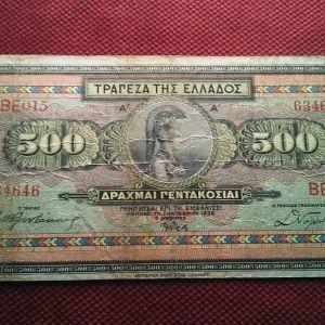 500 του 1932