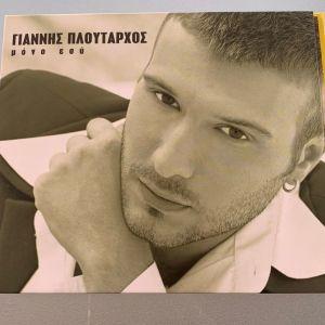 Γιάννης Πλούταρχος - Μόνο εσύ cd