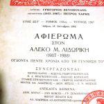 ΝΕΑ ΕΣΤΙΑ:Αφιέρωμα στον Αλέκο Λιδωρίκη