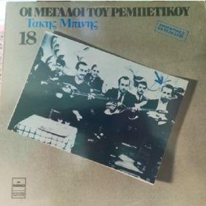 Τάκης Μπίνης Οι Μεγάλοι του Ρεμπέτικου Νο18 - Δίσκος Βινυλίου 1984