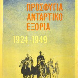 Προσφυγιά Αντάρτικο Εξορία (1924-1949). Σάββα Αργυρόπουλου