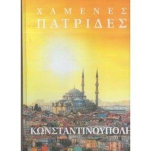 ΧΑΜΕΝΕΣ ΠΑΤΡΙΔΕΣ-ΚΩΝΣΤΑΝΤΙΝΟΥΠΟΛΗ