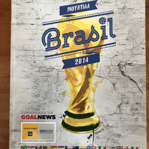 Αθλητικό περιοδικό Mundial 2014