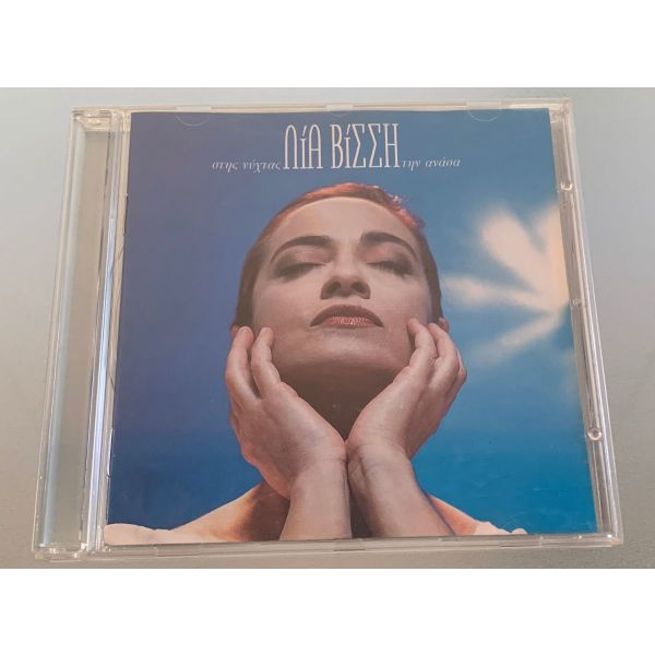 lia vissi  - stis nichtas tin anasa cd album