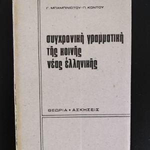 Γ. ΜΠΑΜΠΙΝΙΩΤΗΣ - Γ. ΚΟΝΤΟΣ Συγχρονική Γραμματική της Κοινής Νέας Ελληνικής