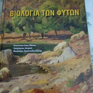 Βιολογία των φυτών: ακαδημαϊκό σύγγραμμα