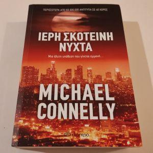 ΙΕΡΗ ΣΚΟΤΕΙΝΗ ΝΥΧΤΑ - Michael Connelly
