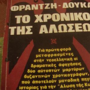 ΦΡΑΝΤΖΗ-ΔΟΥΚΑ. Το Χρονικό της Αλώσεως