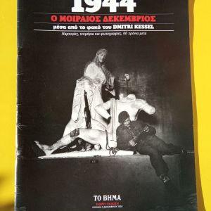 ΕΝΘΕΤΟ ΝΤΟΚΟΥΜΕΝΤΟ 1944