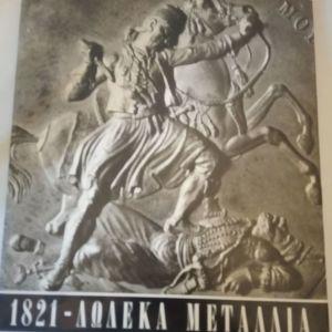 ΛΕΥΚΩΜΑ 1821 - 12 ΜΕΤΑΛΛΙΑ