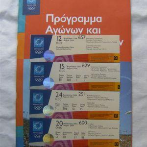 εισιτήρια ολυμπιακών αγώνων 2004