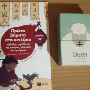 Πώληση εκμάθηση κινέζικων βιβλία και κάρτες εκμάθησης