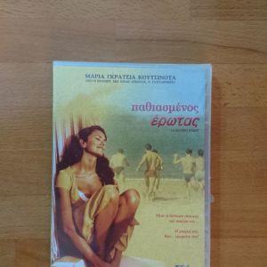Διάφορες ταινίες σε DVD