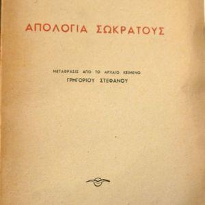 Απολογία Σωκράτους - Πλάτωνος - 1944
