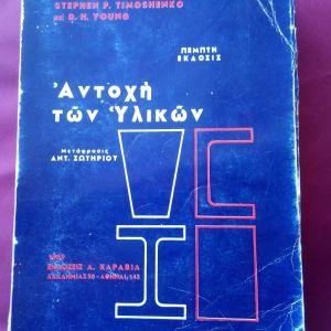 Αντοχη των υλικων 1969-ΠΡΟΣΦΟΡΑ