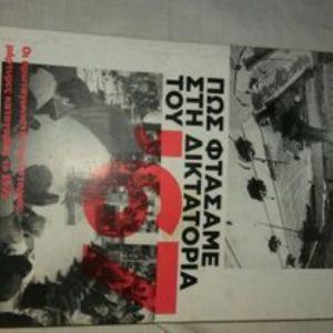 Πως φτασαμε στη δικτακτορια του '67 το βημα