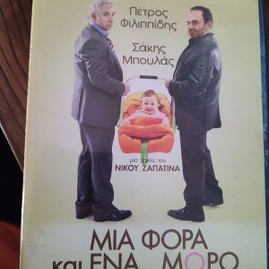 ΜΙΑ ΦΟΡΑ ΚΑΙ ΕΝΑ ΜΩΡΟ DVD