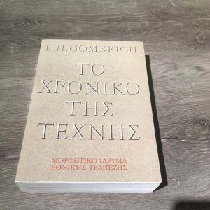 ΤΟ ΧΡΟΝΙΚΟ ΤΗΣ ΤΕΧΝΗΣ, του συγγραφέα E. H GOMBRICH.