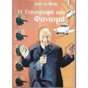 2 DVD /  ΦΑΝΤΟΜΑΣ / ORIGINAL DVD