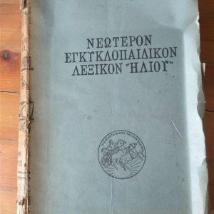 Νεώτερον Εγκυκλοπαιδικόν Λεξικόν Ηλίου τομος Νο 5
