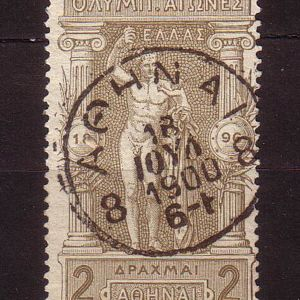 1896 ΟΛΥΜΠΙΑΚΟΙ ΑΓΩΝΕΣ 2Δρχ ΣΦΡΑΓΙΣΜΕΝΟ