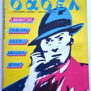 Βαβέλ - Τεύχος 57 - Ιανουάριος 1986