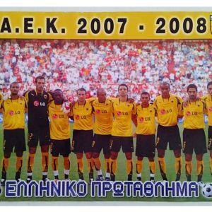 ΑΕΚ 2007-08 Αφίσα - Πόστερ Ελληνικό Πρωτάθλημα