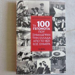 Τα 100 γεγονοτα που σημαδεψαν την Ελλαδα απο το 1821 εως σημερα